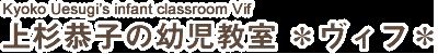 上杉恭子の幼児教室*ヴィフ*